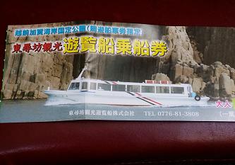 遊覧船チケット
