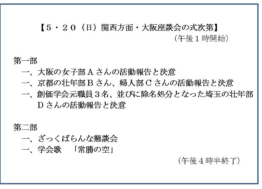 20180520大阪座談会式次第