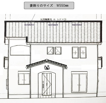 thumbnail_妻飾り:岡崎 晴江 様 取り付けイメージ図(W550mm)