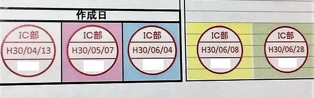 IC最終2