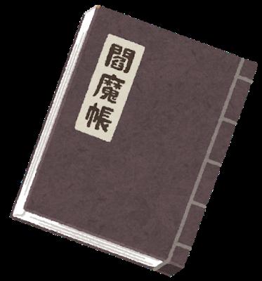 book_enmachou.png