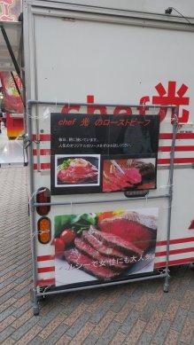 chef光の車