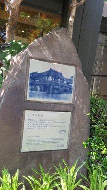 小津の起源