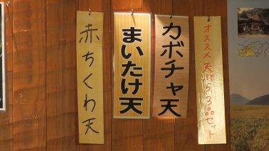 オススメ天ぷら3品セット