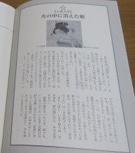 桂川甫賢の娘「てや」の頁