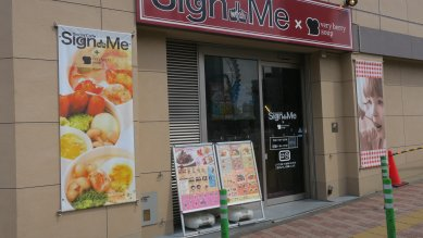 Sign with Me店頭