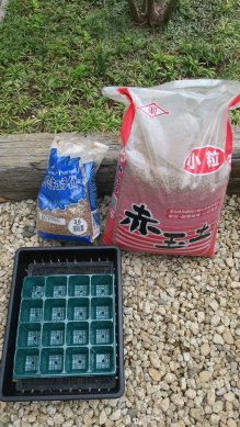 播種用資材と用土