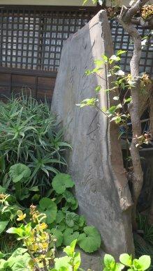 泊船寺境内句碑