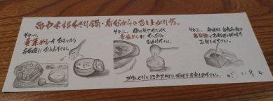 あさり鍋・昔ながらの食べ方