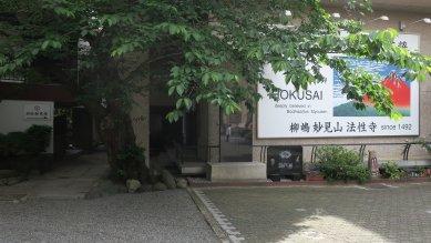 妙見山法性寺