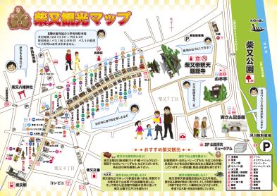 柴又観光マップ