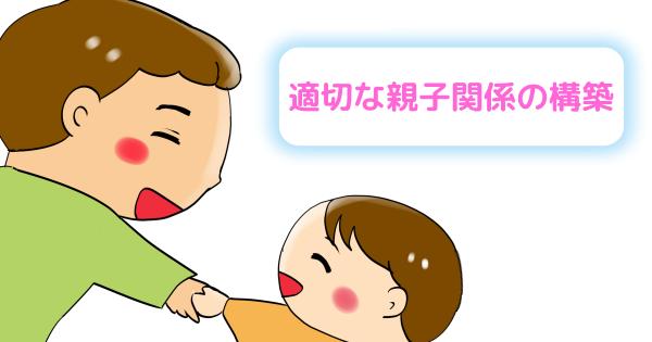 適切な親子関係の構築がうまくいった、笑顔のお父さんと子ども。