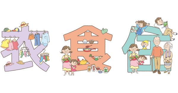 衣食住のイラスト