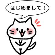 「よろしく」とはにかんでいる猫