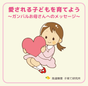 『愛される子どもを育てよう ~ガンバルお母さんへのメッセージ~』CD-ROM画像