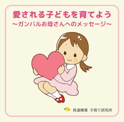 『愛される子どもを育てよう ~ガンバルお母さんへのメッセージ~』商品画像