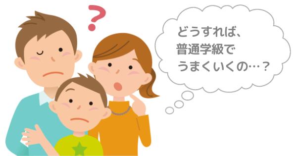 発達障害のお子さんの就労を実現するために 阻害要因を回避するには(1)普通学級編