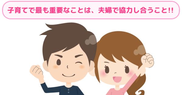 「子育てで最も重要なことは、夫婦で協力し合うこと!!」ガッツポーズのお父さんとお母さん