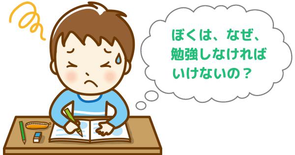 発達障害児の学習 何のために勉強するの? お子さんのやる気の育て方