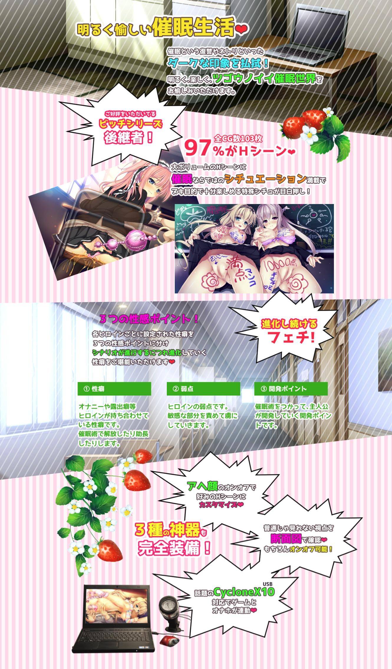 onomatope raspberry『ビッチ学園が清純なはずがないっ!!?』特設サイトa