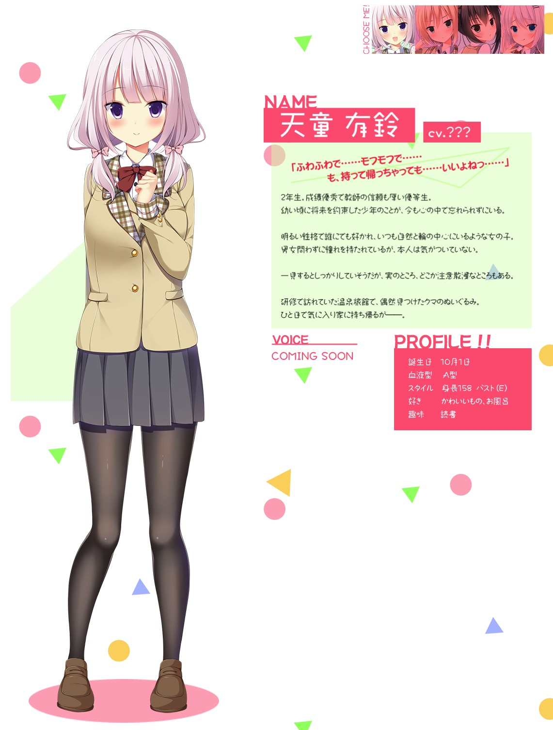 キャラクター – 恋はもふもふ!ラブ・ミー・テディ1
