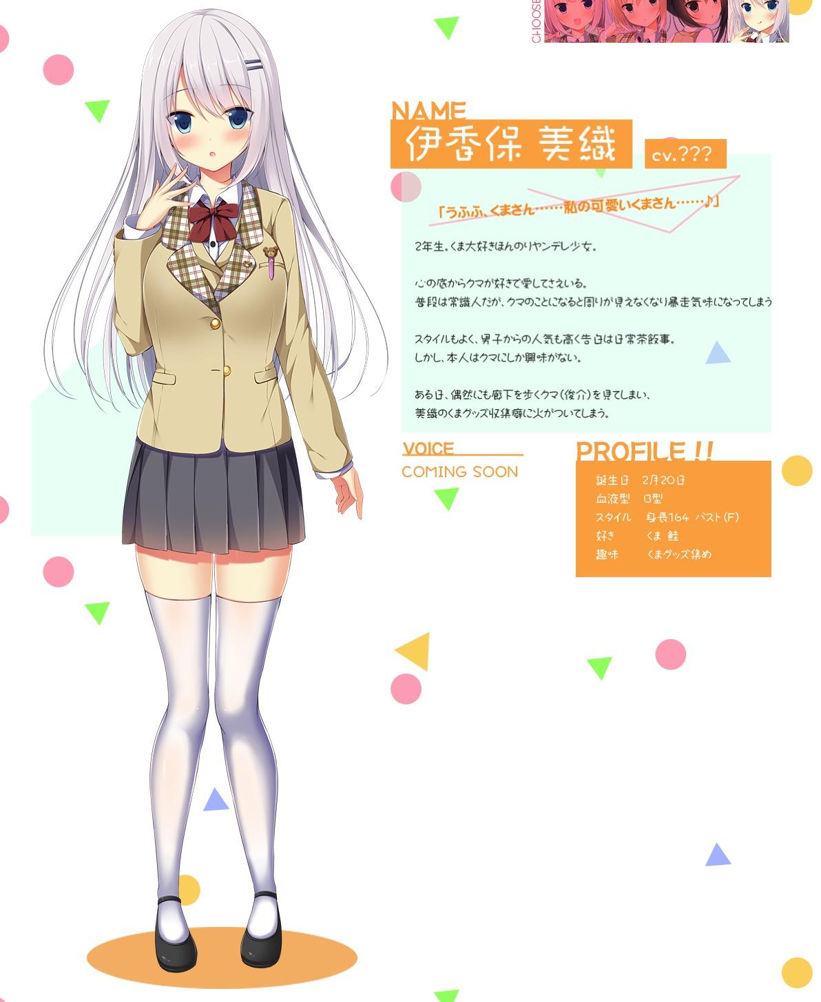 キャラクター – 恋はもふもふ!ラブ・ミー・テディ4