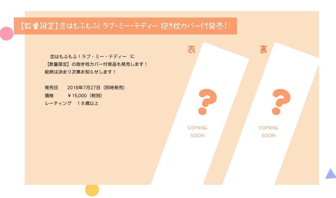 【数量限定】恋はもふもふ!ラブ・ミー・テディー 抱き枕カバー付発売! – 恋はもふもふ!ラブ・ミー・テディ
