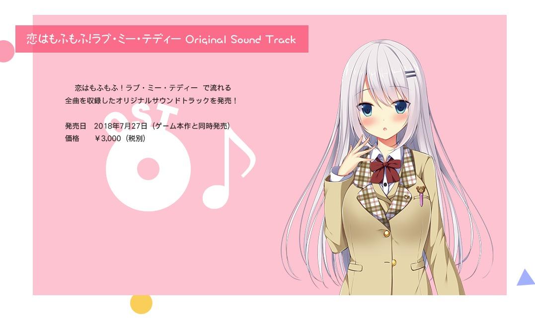 恋はもふもふ!ラブ・ミー・テディー Original Sound Track – 恋はもふもふ!ラブ・ミー・テディ