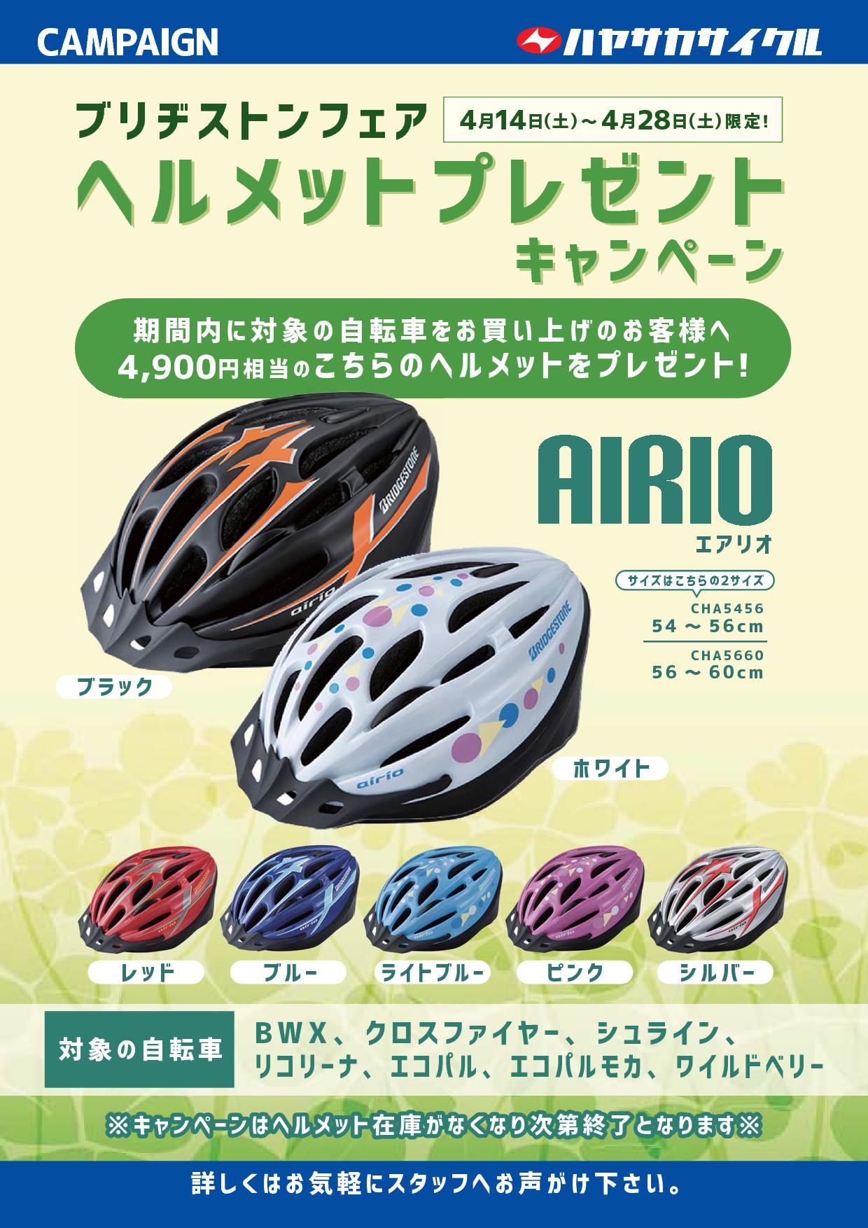 ヘルメットキャンペーン_p001