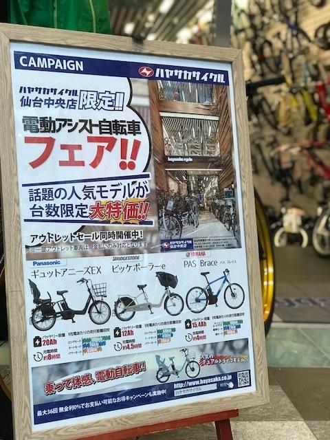 電動アシスト自転車フェア