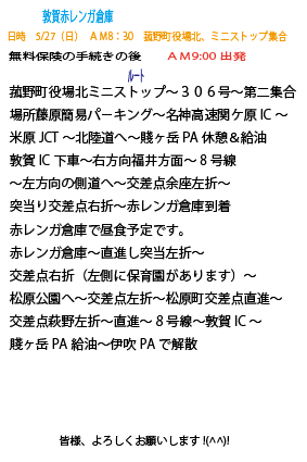 敦賀赤レンガ倉庫ツ-リング