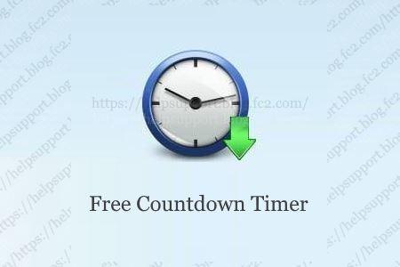 タイマーやアラームを複数同時にセットできるフリーソフト「Free Countdown Timer」