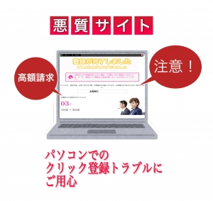 PCでのクリック被害