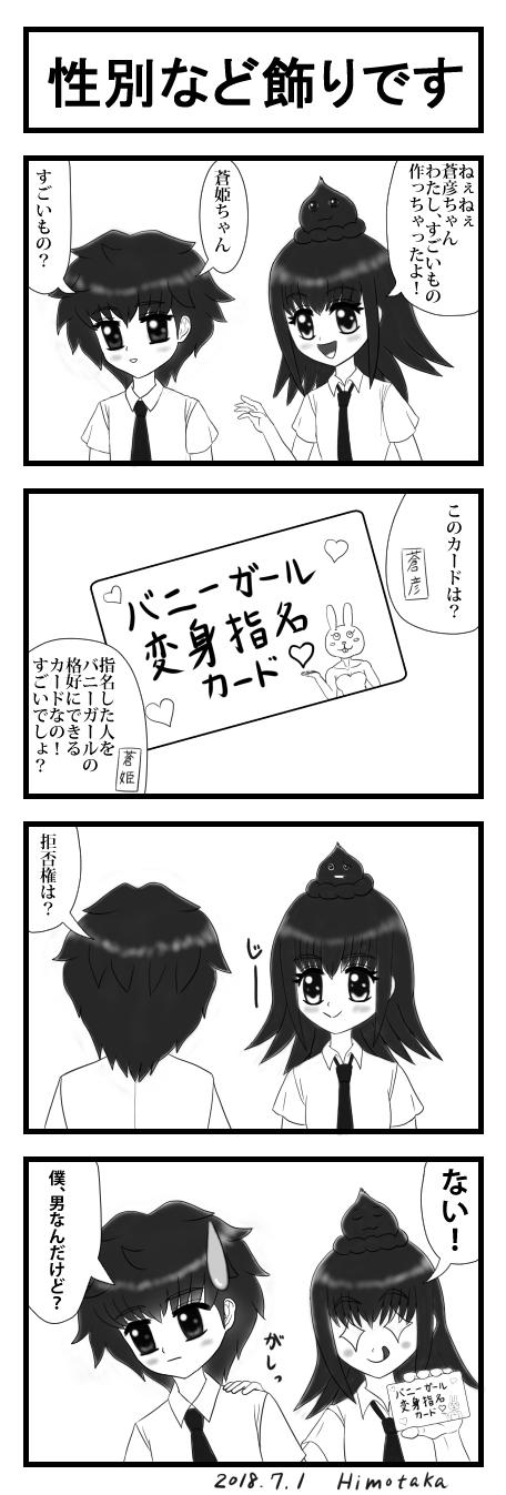 C_Souhiko_Souki_1_20180627_1.jpg