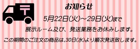 発送のお知らせ台-5月