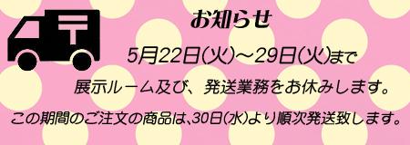 発送のお知らせ台-5月-2