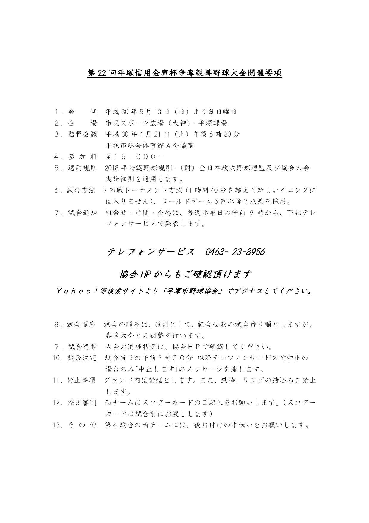 18hsyoko_000001.jpg