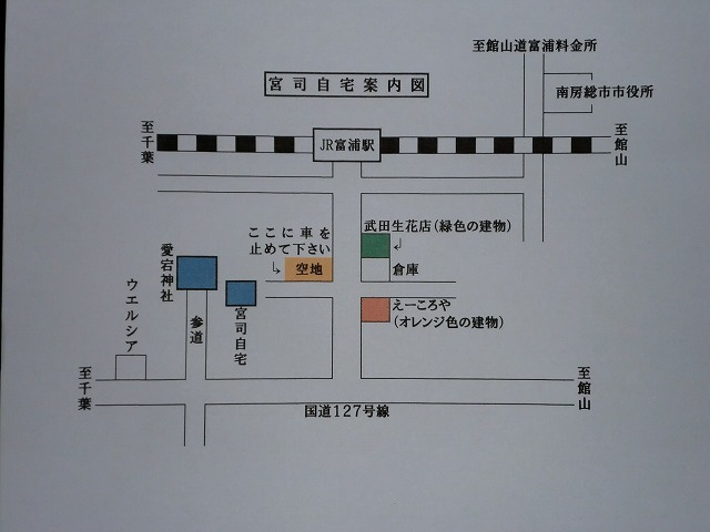 洲崎神社 宮司自宅