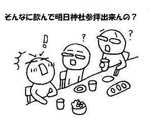 お酒 無問題 (1)
