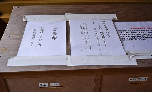 洲崎神社 御朱印置き場1