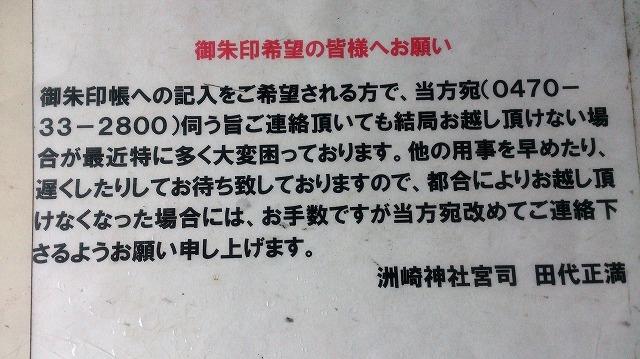 洲崎神社 御朱印置き場2