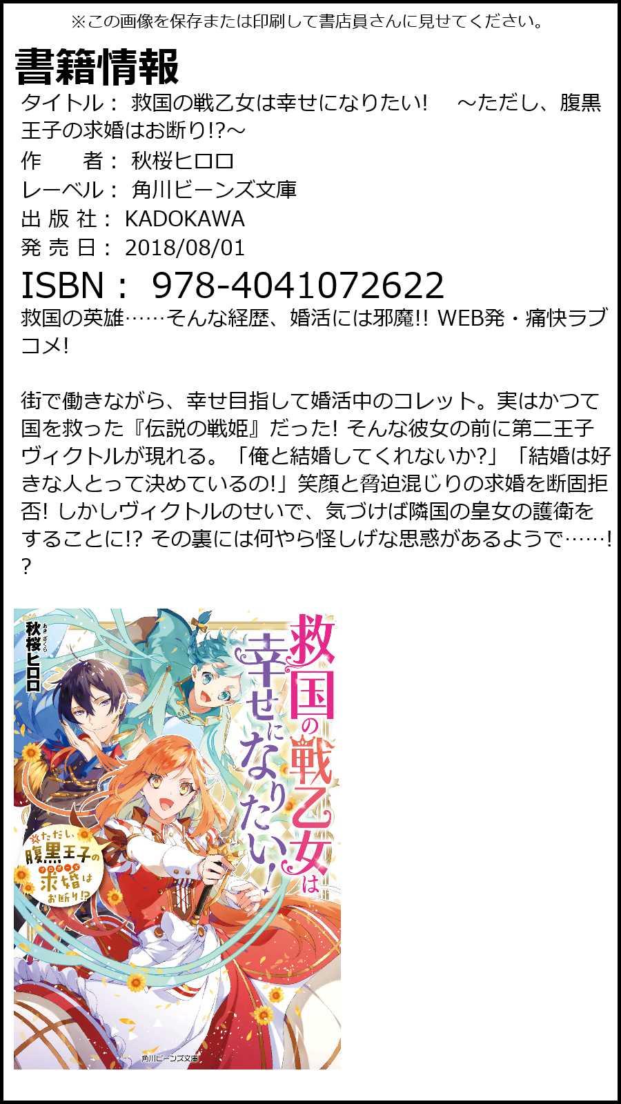 書籍情報携帯(戦乙女)