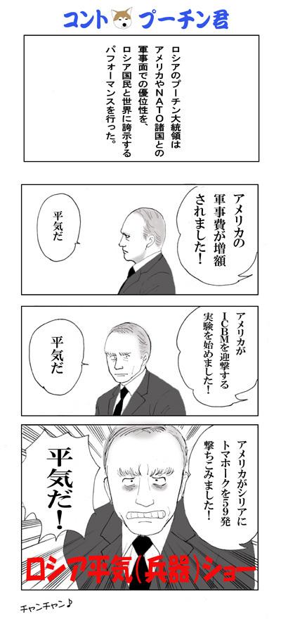 Putinkun