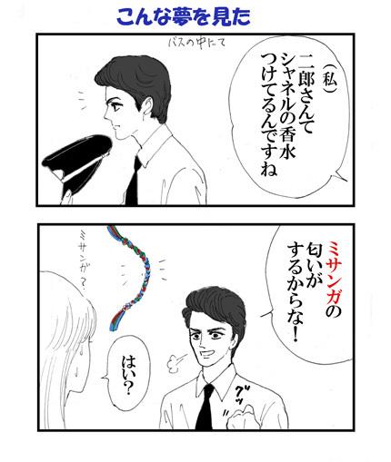 jirohnoyume-430.jpg