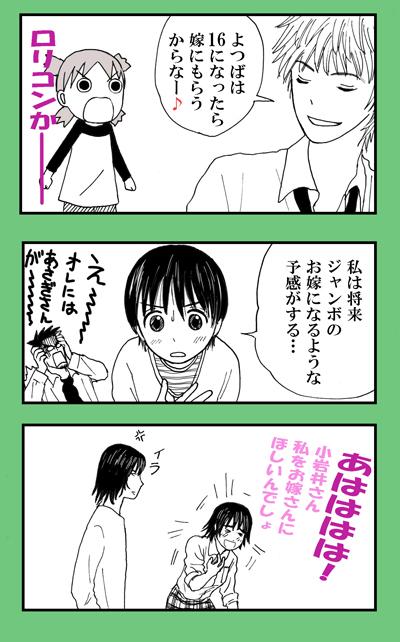 yotsubato-400.jpg