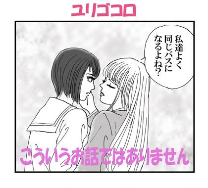 yurigokoro-420.jpg