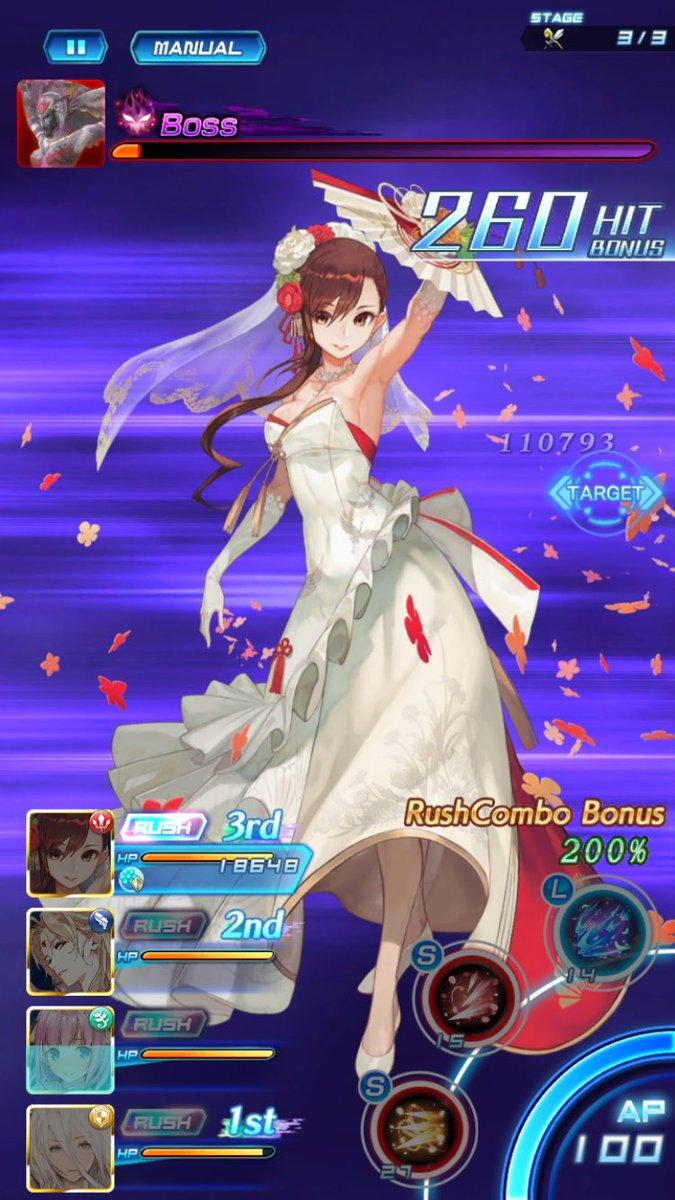 花嫁レイミのラッシュ