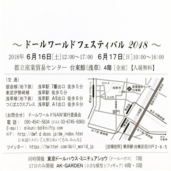 DWF201802.jpg