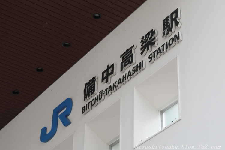 7044 JR備中高梁駅-SN