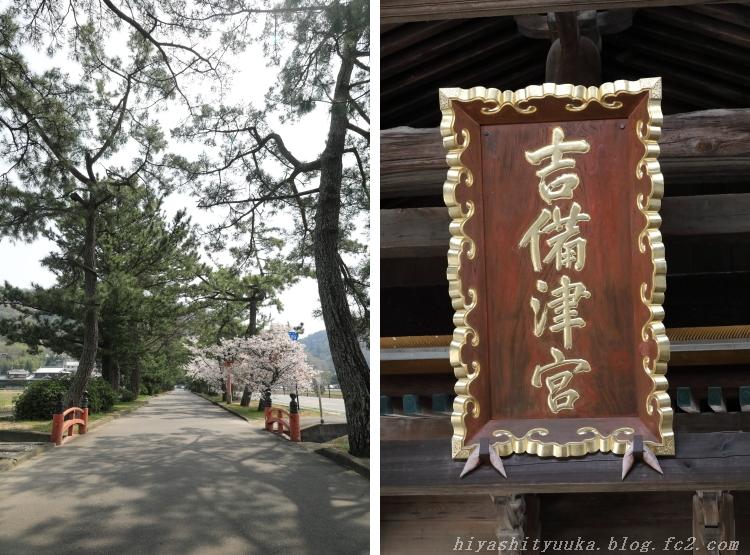 7101 吉備津神社-SSN